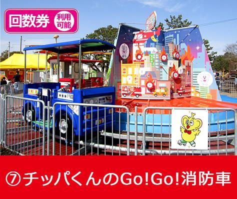 チッパくんのGo!Go!消防車