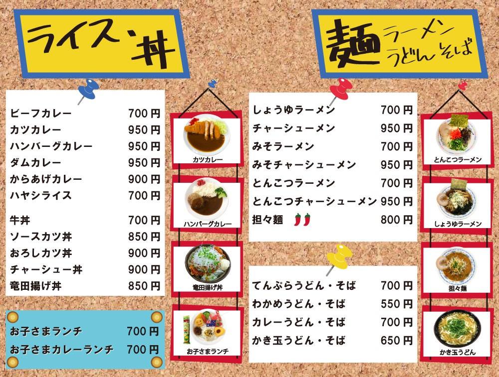 ライス&麺メニュー