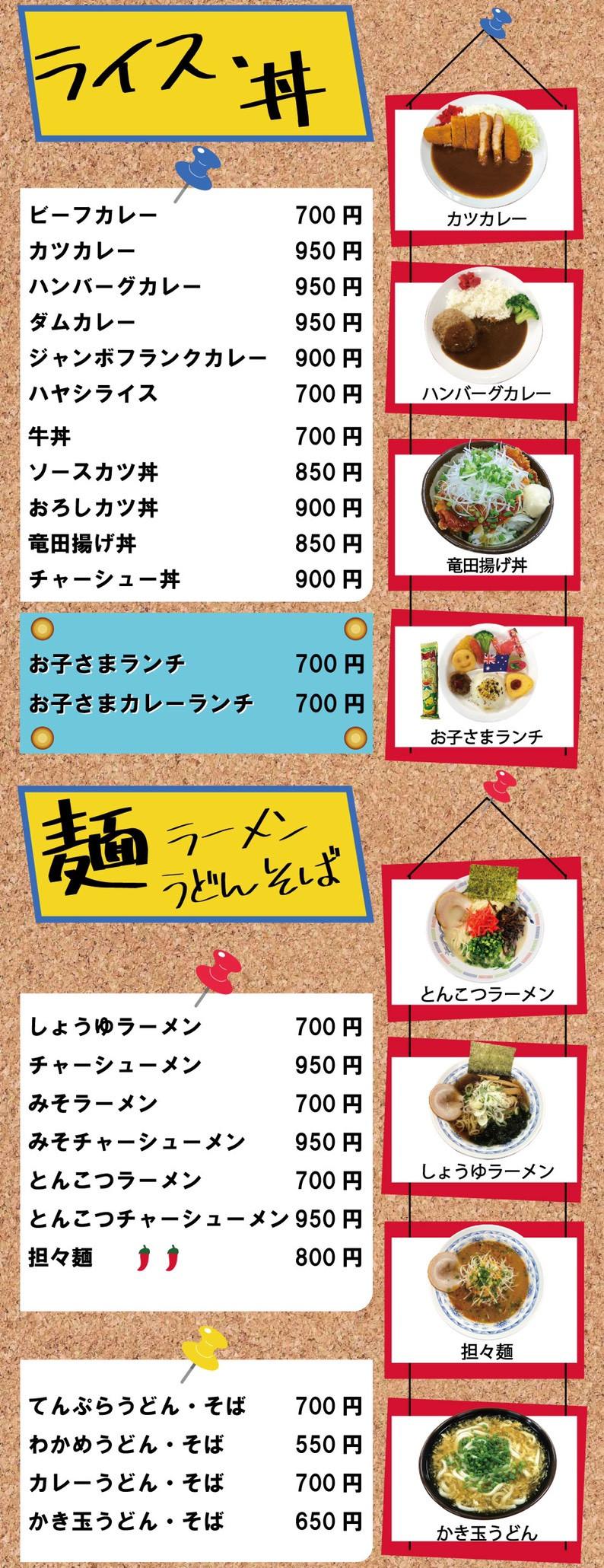 スマホ ライス&麺メニュー