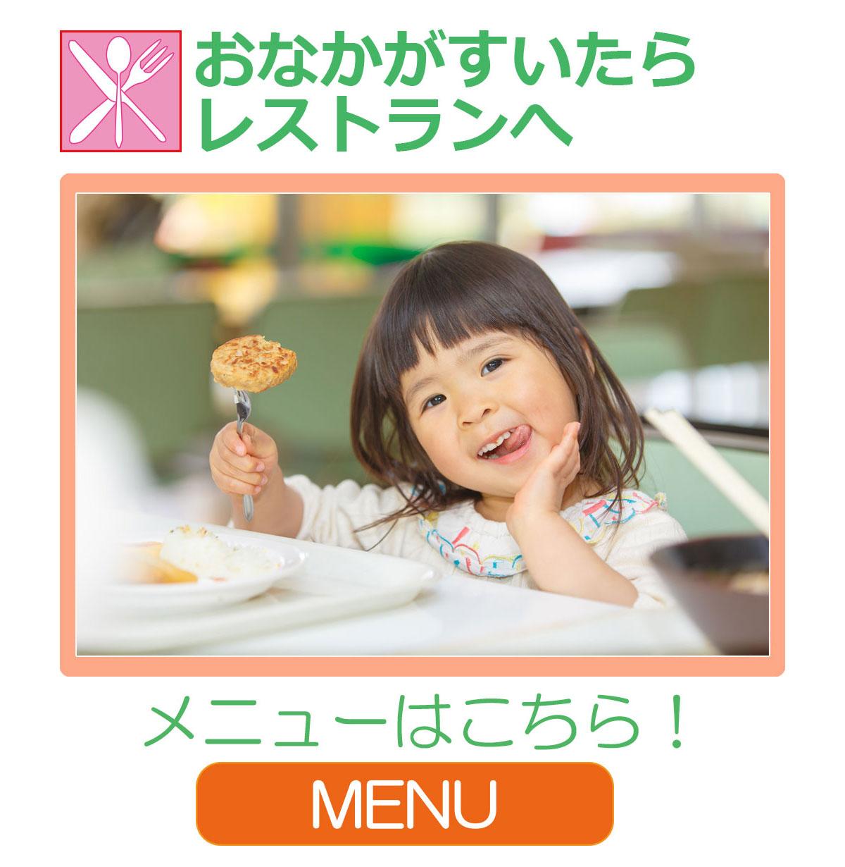 お腹が空いたらレストランへ