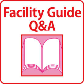 施設ガイド・Q&A