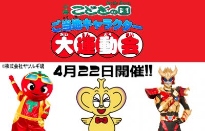 千葉こどもの国キッズダムご当地キャラクター大運動会
